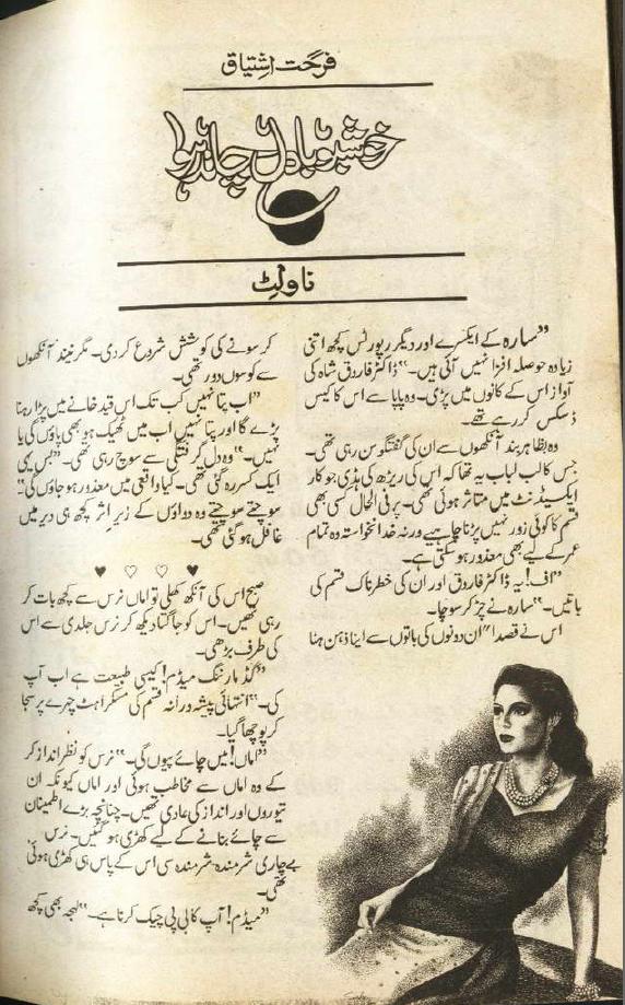 Romantic Urdu Novel List