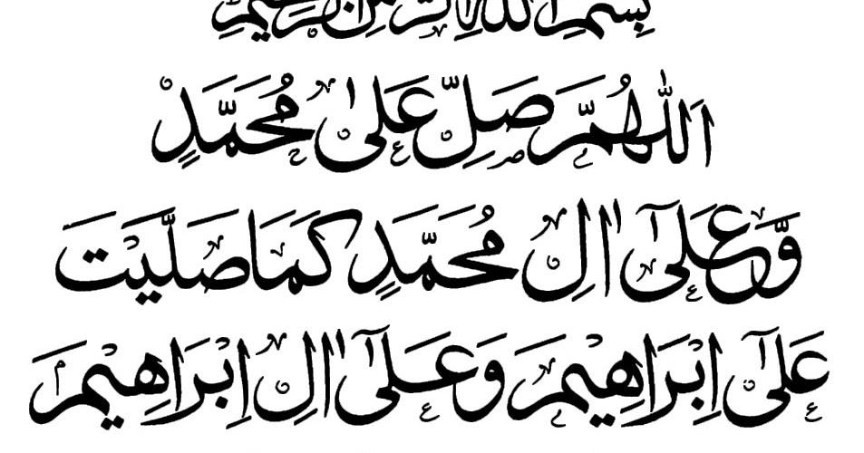 Khwaja Garib Nawaz Wallpaper Hd 2013 Religious Wallpapers Darood Sharif In Arabic Images