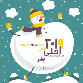2019 احلى مع بدر