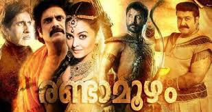 MohanLal, Amitab Bachchan, Aishwarya Rai bachchab New Upcoming, Malayalam movie Randamoozham release 2016 Poster, star cast