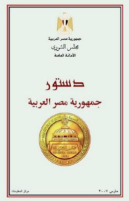 تحميل كتاب الدستور المصرى الجديد
