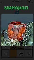 лежит небольшой минерал оранжевого цвета