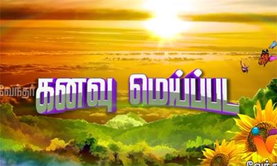 Kanavu Meipada | 20/10/2016 Vendhar TV