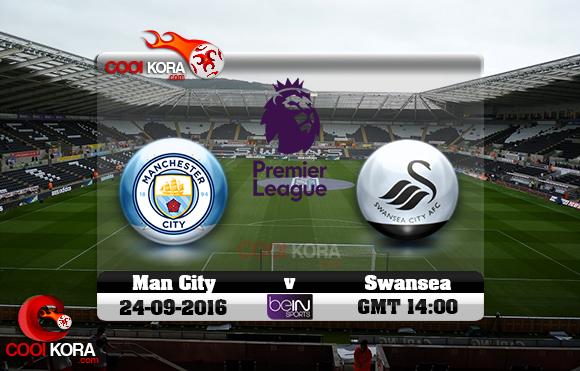 مشاهدة مباراة سوانزي سيتي ومانشستر سيتي اليوم 24-9-2016 في الدوري الإنجليزي