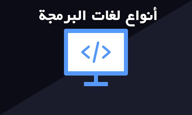 ما هي انواع لغات البرمجة واستخداماتها
