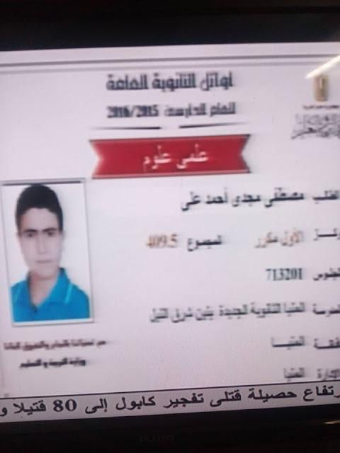 بالصور والاسماء ...8 طلاب من المنيا ضمن أوائل الثانوية العامة