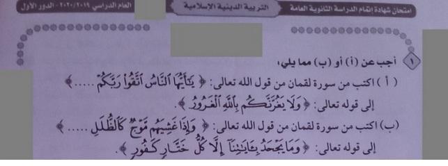نموذج إجابة امتحان الدين الاسلامى الثانوية العامة الدور الأول 2020