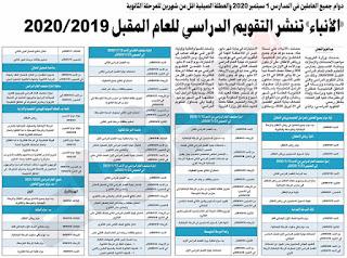 الكويت  التقويم الدراسي للعام المقبل 2019 /2020