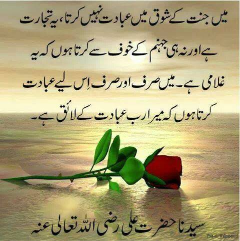 Nice Quotes Of Hazrat Ali R A October 2015