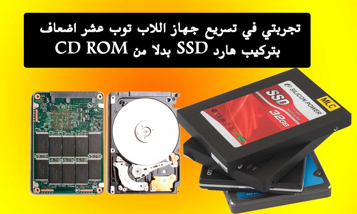 تكيفية تسريع جهاز الكمبيوتر بتركيب هارد SSD بدلا من CD ROM