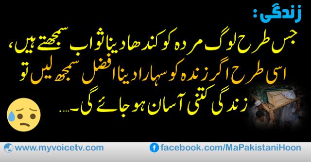 #AchiBaat - Jis tarah log murda ko kandha dena sawab.........