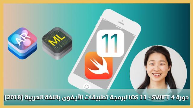 دورة IOS 11 - SWIFT 4 لبرمجة تطبيقات الآيفون باللغة العربية [2018]