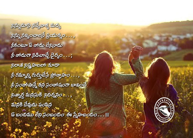 TELUGU FRIENDSHIP DAY KAVITHALU, FRIENDSHIP DAY MESSAGES