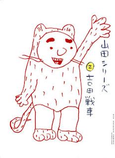 山田シリーズ 第01-02巻