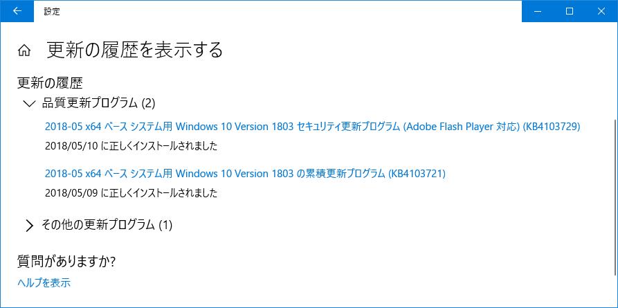 山市良のえぬなんとかわーるど: 本日の Windows Update - 2018