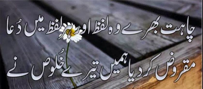 Heart Touching Wallpaper With Quotes In Punjabi Poetry Romantic Amp Lovely Urdu Shayari Ghazals Baby