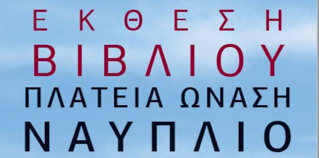 """Με τίτλο """"Γυρίζω σελίδα, αλλάζω ζωή"""" η καθιερωμένη έκθεση βιβλίου στο Ναύπλιο"""