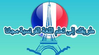 طريقك إلى تعلم  اللغة الفرنسية مجانا
