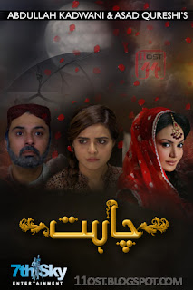 Chahat Drama Ptv Poster cover