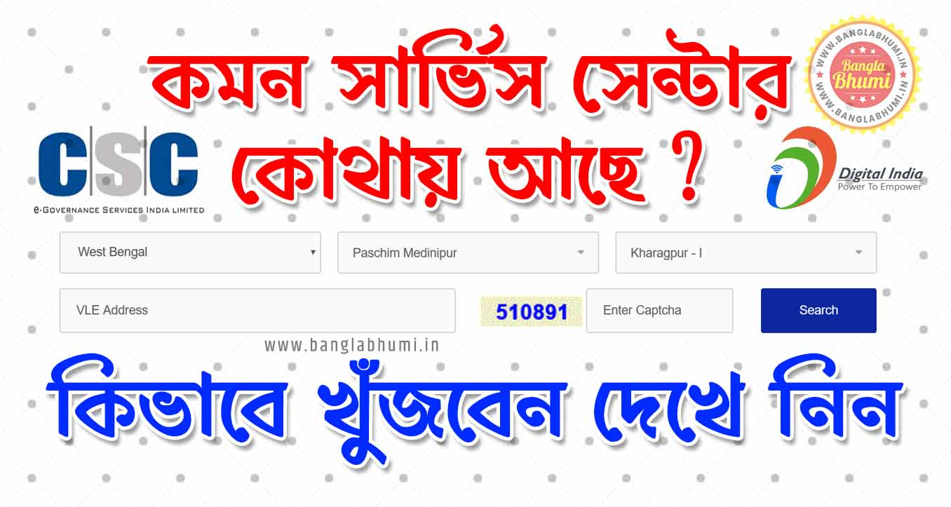 How to Find CSC Center in West Bengal