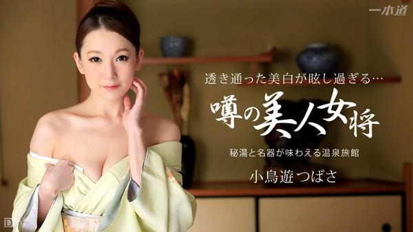 1Pondo-031315_044 Tsubasa Takanashi