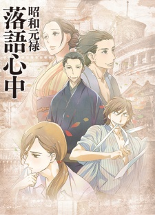 Shouwa Genroku Rakugo Shinjuu Batch Subtitle Indonesia