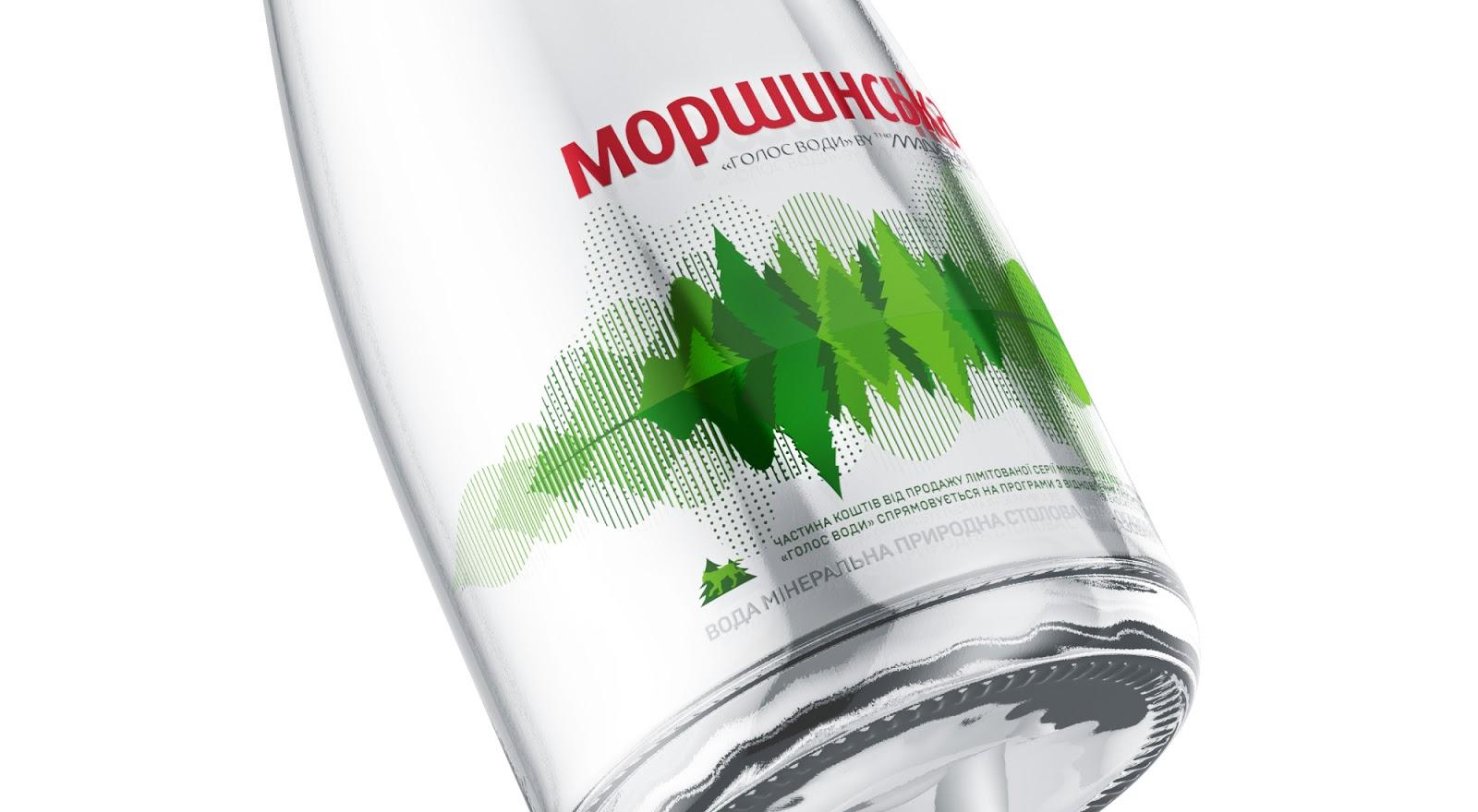 "Morshynska ""Voice of Water"""