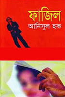 Fajil by Anisul Hoque