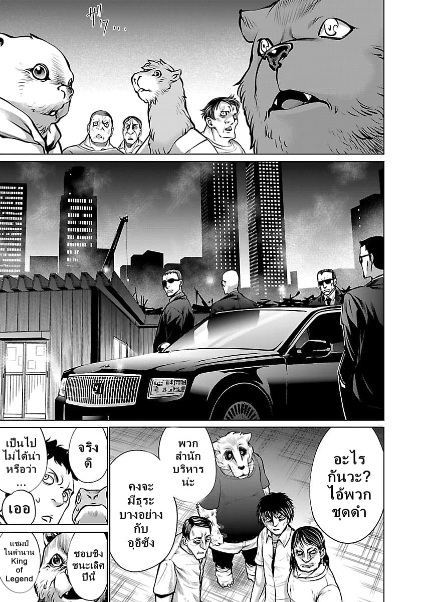 อ่านการ์ตูน Killing Bites ตอนที่ 66 หน้าที่ 33