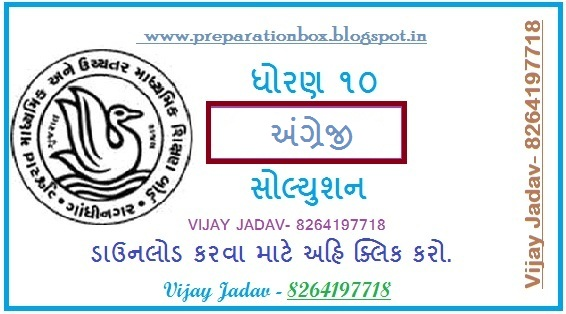 STD.10 SSC EXAM :- 22/3/2018 ENGLISH  PAPER PART-A MCQ QUESTIONS PAPER SOLUTIONS BY EDUSAFAR.