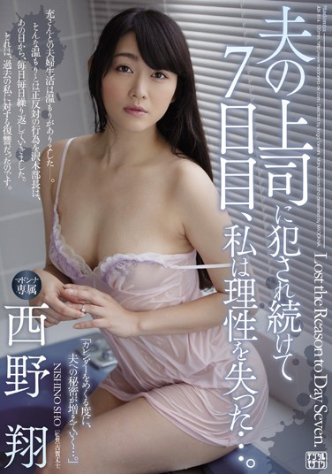 JUX-814 Day 7 Continues To Be Committed To The Boss Of The Husband, I Lost The Reason Sho Nishino