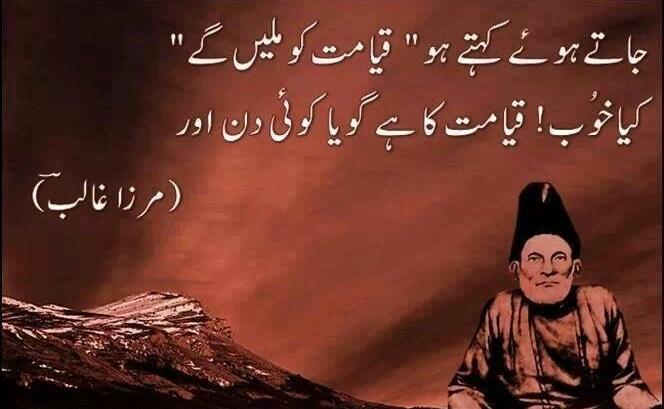 mirza ghalib urdu poetry amp shayari sad poetry urdu