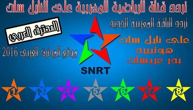 تردد قناة الرياضية المغربية الجديد على النايل سات