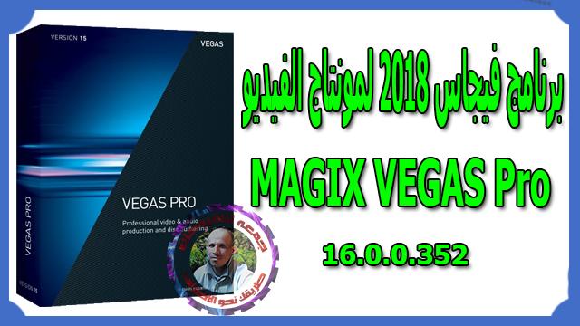 برنامج فيجاس 2018 لمونتاج الفيديو  MAGIX VEGAS Pro 16.0.0.352