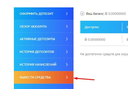Регистрация в BitAssets 4