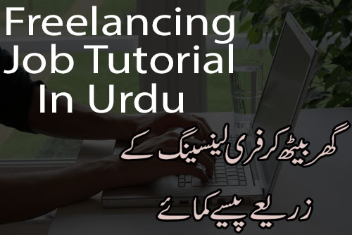 How to make money freelancing in urdu