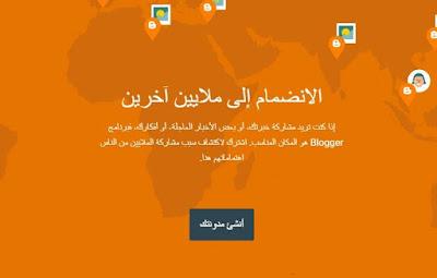 مدونة جوجل بالعربي
