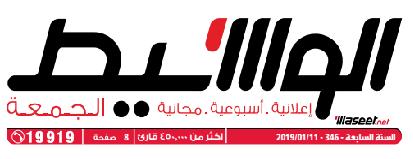 جريدة وسيط الأسكندرية عدد الجمعة 11 يناير 2019 م