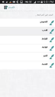 تطبيق المراجعة النهائية في اللغة العربية للثالث الثانوي 2016 بالاجابات النموذجية