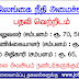 Ministry of Justice - Vacancies