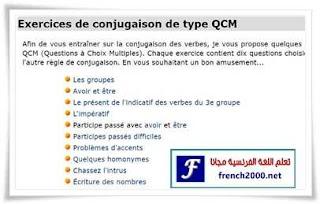 Les exercices de conjugaison  اختبر نفسك فى قواعد اللغة الفرنسية