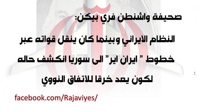 نقل عناصر عسكرية الىسوريا عبر خطوط ايران اير للنظام الايراني