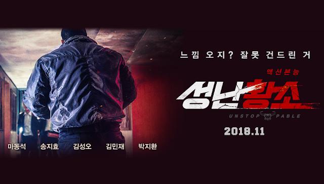 """Unstoppable"" (2018) -No se toca a la mujer de Ma Dong Seok-."