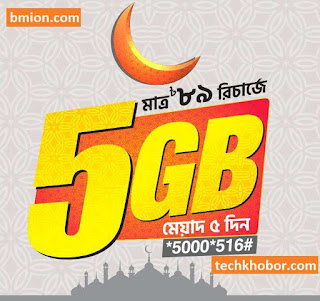 Banglalink Eid Offer 5GB 89Tk Internet Offer 2019