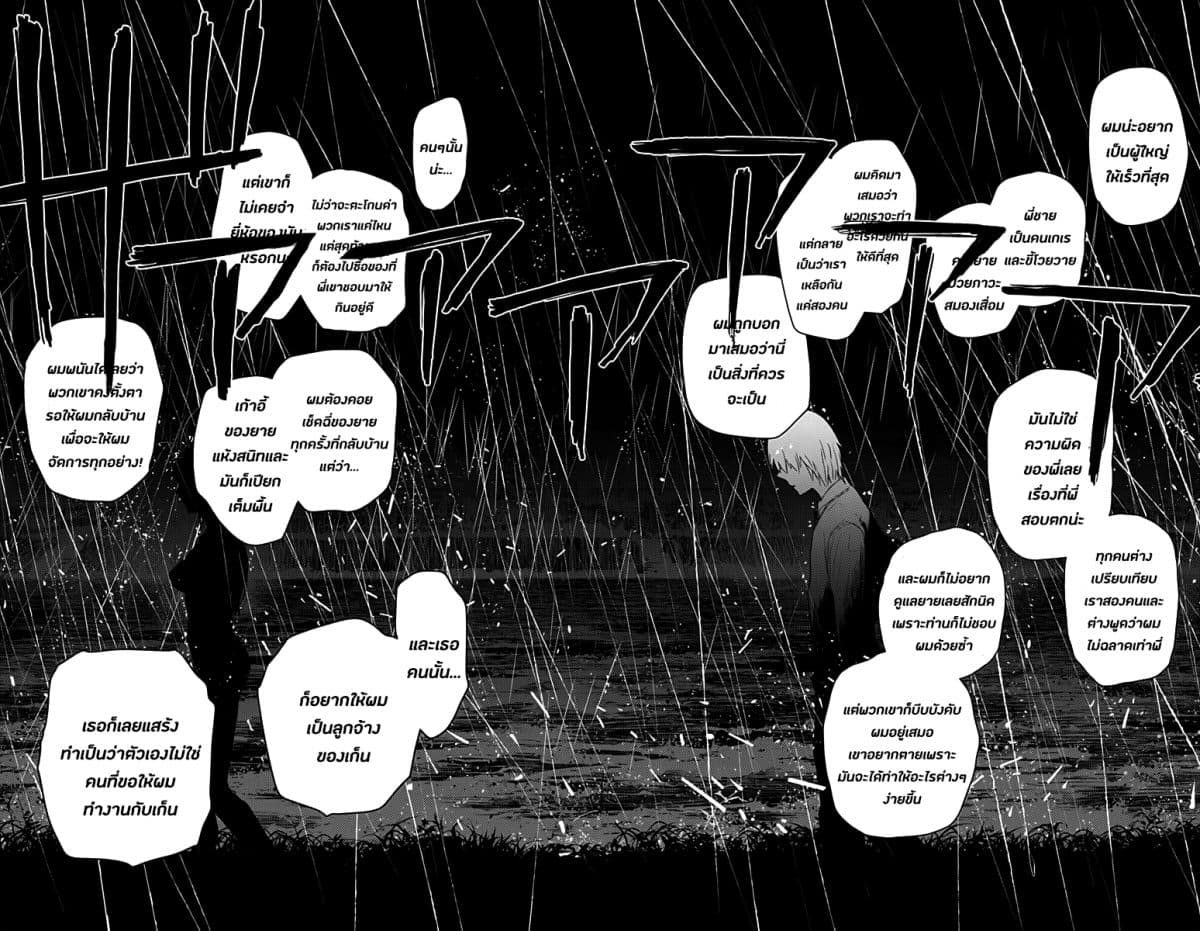 อ่านการ์ตูน Shounen no Abyss ตอนที่ 7 หน้าที่ 11