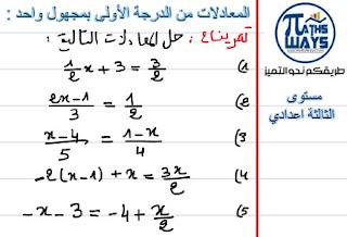 المعادلات للثالثة اعدادي جزء 2