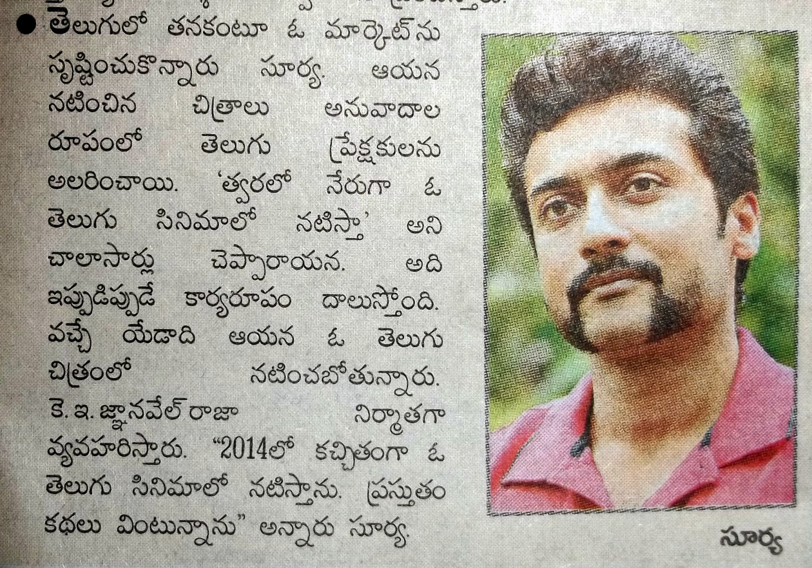 Surya direct telugu movie to be release in 2014 actor surya masss surya direct telugu movie to be release in 2014 altavistaventures Images