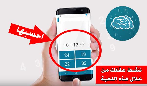 شرح لعبة Quick Brain لعبة تعليمية لنتشيط العقل وزيادة الذكاء