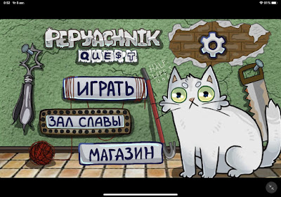Pepyachnik Quest Apk for Android