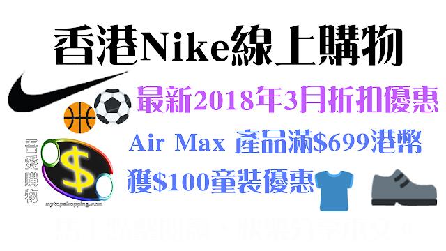 Nike HK 2018年3月促銷優惠活動(Air Max產品)